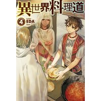 異世界料理道 4