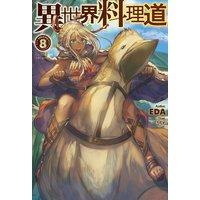 異世界料理道 8