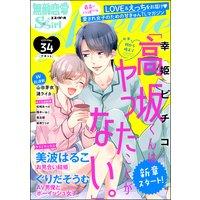 無敵恋愛S*girl Anette Vol.34 朝から晩まで