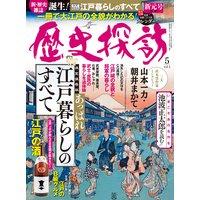 月刊ホビージャパン2019年5月号増刊 歴史探訪vol.1