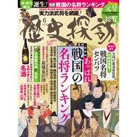 月刊ホビージャパン2019年6月号増刊 歴史探訪vol.2
