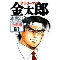 サラリーマン金太郎【分冊版】81