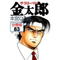 サラリーマン金太郎【分冊版】83