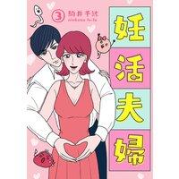 妊活夫婦 (3)【フルカラー】