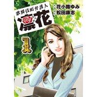 【タテコミ】歌舞伎町弁護人 凜花