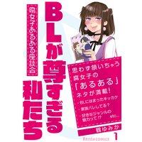 【タテコミ】BLが尊すぎる私たち〜腐女子あるある座談会〜