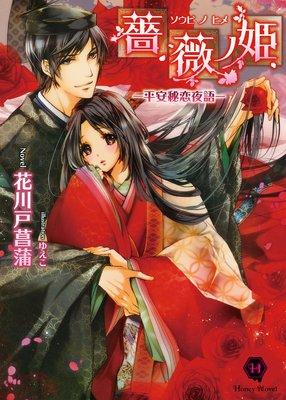 薔薇ノ姫—平安秘恋夜語—
