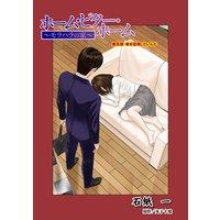 ホーム・ビター・ホーム〜モラハラの家〜 分冊版 5