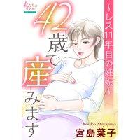 42歳で産みます〜レス11年目の妊娠〜