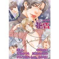web花恋 vol.75