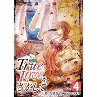 True Loveをさがして【分冊版】 第4巻