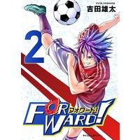Forward!‐フォワード!‐ 世界一のサッカー選手に憑依されたので、とりあえずサッカーやってみる。 2
