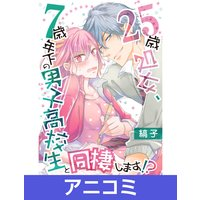 【アニコミ】25歳処女、7歳年下の男子高校生と同棲します!?