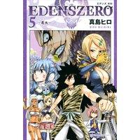 EDENS ZERO 5巻