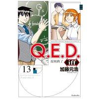 Q.E.D.iff —証明終了— 13巻