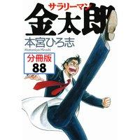 サラリーマン金太郎【分冊版】88