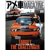 アメ車MAGAZINE【アメ車マガジン】2019年08月号