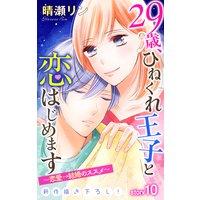 Love Jossie 29歳、ひねくれ王子と恋はじめます〜恋愛→結婚のススメ〜 story10