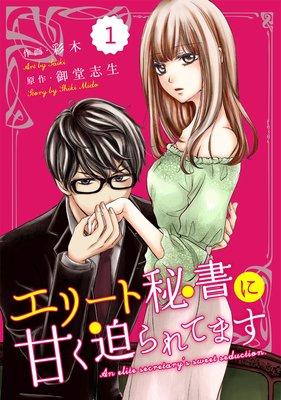 【バラ売り】comic Berry'sエリート秘書に甘く迫られてます