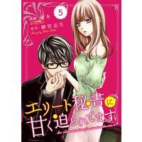 【バラ売り】comic Berry'sエリート秘書に甘く迫られてます5巻