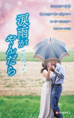 スター作家傑作選〜涙雨がやんだら〜