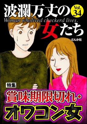 波瀾万丈の女たち Vol.34 賞味期限切れ・オワコン女