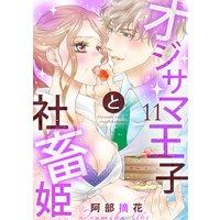 【ショコラブ】オジサマ王子と社畜姫(11)