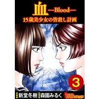 血 15歳美少女の皆殺し計画3