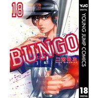 BUNGO—ブンゴ— 18