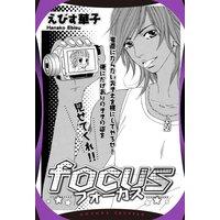 focus 【単話売】