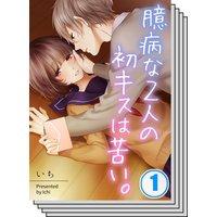 【全巻セット】【フルカラー】臆病な2人の初キスは苦い。