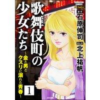 歌舞伎町の少女たち〜金と男とクスリに溺れた青春〜(分冊版)
