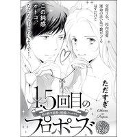 1.5回目のプロポーズ 私は鈴木部長と結婚したいんです!(単話版)