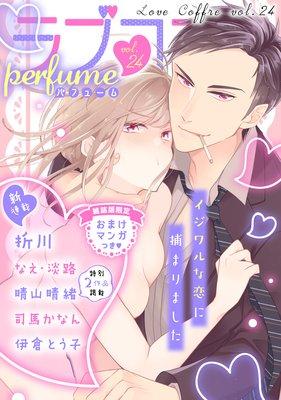 ラブコフレ vol.24 perfume 【限定おまけ付】