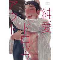 純愛ドロップアウト【電子限定描き下ろし漫画付き】