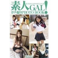 素人GAL!ガチ撮りPHOTOBOOK BEST 02