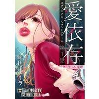 愛依存〜スタンドアローン・シンドローム〜『フレイヤ連載』