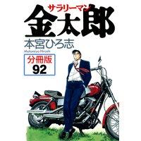 サラリーマン金太郎【分冊版】92