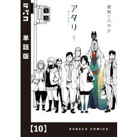 アタリ【単話版】 10