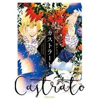 カストラート【SS付き電子限定版】