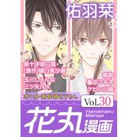 花丸漫画 Vol.30