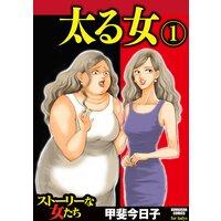 【タテコミ】太る女