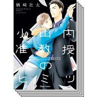 【1〜2巻セット】小山内准教授のヒミツ