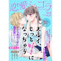 恋愛ショコラ vol.22【限定おまけ付き】