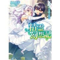 精霊幻想記5.白銀の花嫁