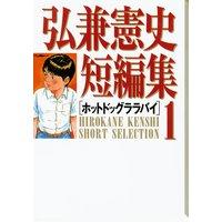 弘兼憲史短編集
