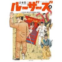 ルーザーズ 〜日本初の週刊青年漫画誌の誕生〜 3