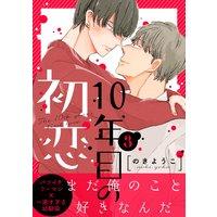 10年目の初恋3