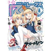 Comic REX (コミック レックス) 2019年8月号