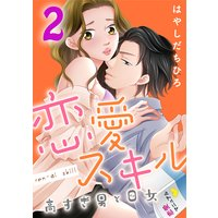 恋愛スキル高すぎ男と0女(2)